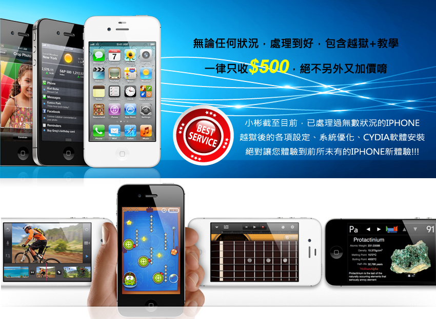 APPLE蘋果 iPhone高雄台南現場維修報價單 愛瘋iPhone維修中心