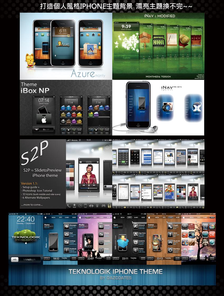 iPhone6 5 2G 3GS 4 S iPod iPad 專業 JB | 改機 | 維修 | 包膜 高雄台南愛瘋iPhone維修中心
