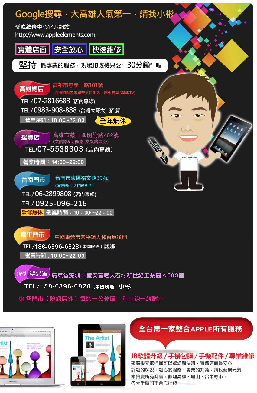 iPhone 5 2G 3GS 4 S iPod iPad 專業 JB | 改機 | 維修 | 包膜 高雄台南愛瘋iPhone維修中心